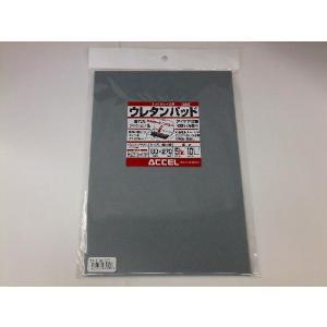 ACCEL アクセル ウレタンパッド 5M/M グレー [定形外送料120円]|haya