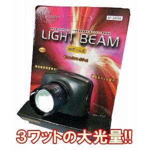 ライトビーム 3W ズーム式 BF‐24069 レッド [ヘッドライト][定形外送料120円対応]|haya