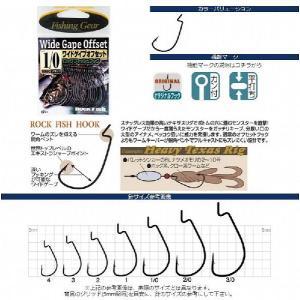 ささめ針 ロックフィッシュフック ワイドゲイブオフセット 黒 10ROC 2 [5枚セット] [5個まで定形外送料120円対応]|haya