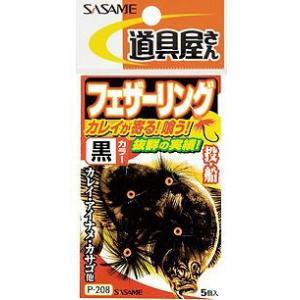 ささめ針 フェザーリング P-208 黒 [5枚セット] [5個まで定形外送料120円対応]|haya
