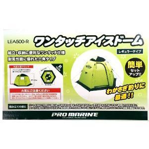 ワンタッチアイスドーム LEA500R レギュラータイプ ワカサギテント [2〜3人用][ワカサギ釣り] haya