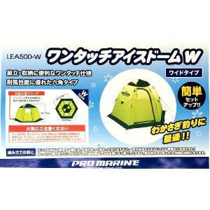 ワンタッチアイスドーム LEA500W ワイドタイプ ワカサギテント [3〜4人用][ワカサギ釣り] haya
