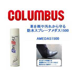 コロンブス アメダス1500 AMEDAS 防水スプレー 180ml [定形外送料120円対応]|haya