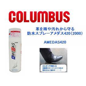 コロンブス アメダス420 AMEDAS 防水スプレー 420ml [定形外送料250円対応]|haya