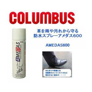 コロンブス アメダス600 AMEDAS 防水スプレー 60ml [定形外送料120円対応]|haya