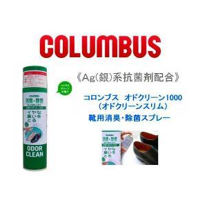コロンブス オドクリーン 消臭・除菌スプレー 180ml [定形外送料120円対応]|haya