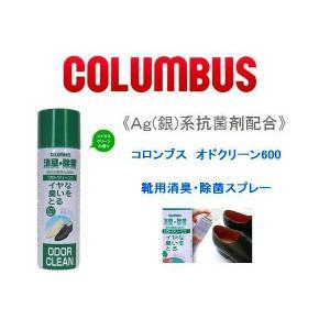 コロンブス オドクリーン 消臭・除菌スプレー 60ml [定形外送料120円対応]|haya