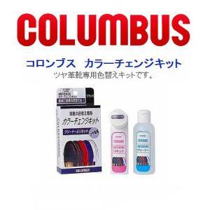 コロンブス 革靴の色替え用カラーチェンジキット ブラック [定形外送料120円対応]|haya