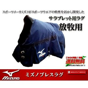 MIZUNO ミズノ 馬服 ブレスラグ 馬着  防寒用  [ネーム入れ]|haya