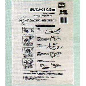 透明プラ板B4 0.5mm 5枚入り【知育玩具・遊具 遊具】