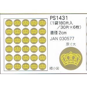 1袋180片入/30片x6枚 直径2cm  新製品 空押し、浮き出しの王冠シールです。