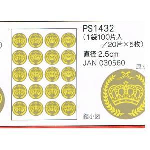 1袋100片入/20片x5枚 直径2.5cm  新製品 空押し、浮き出しの王冠シールです。