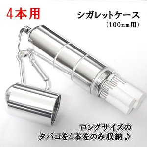 シガレットケース 4本収納用 ロングサイズ対応 タバコケース 持ち運びに便利♪ たばこケース カラビナ付き hayamipro