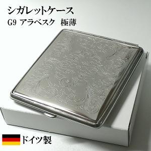 ニッケルアラベスク シガレットケース 85mm9本 〈ドイツ製〉  ドイツメーカー〈STOLL〉のメ...