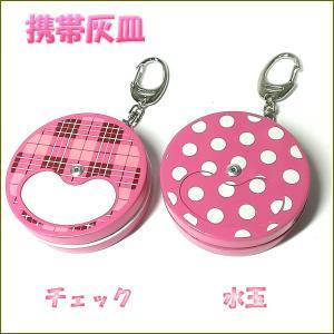 携帯灰皿 レディース チェック 水玉 ピンク 可愛い かわいい 丸型 タバコ アイコス ホルダー付き ポケット灰皿 日本製|hayamipro