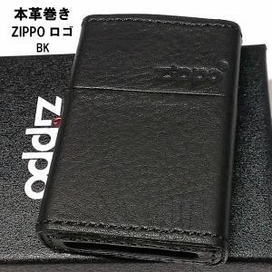ZIPPO ライター 本革巻き ジッポ ロゴ ブラック レザー 黒 シンプル 牛革 かっこいい メンズ ギフト プレゼント|hayamipro