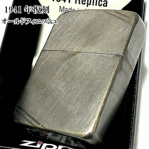 「1941REPLICA ZIPPO オールドフィニッシュ」  *新品です!  新品のZIPPOに手...