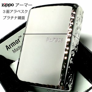 「アーマーZIPPO 3面アラベスク」  限定シリアルナンバー刻印  重みのあるアーマージッポの限定...