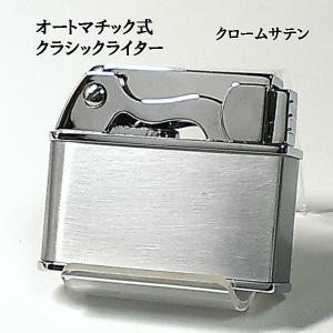クラシック オイルライター 灰皿付き オートマチック式 クロームサテーナ 真鍮製 レトロ