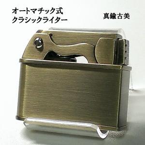 クラシック オイルライター 灰皿付き オートマチック式 アンティークブラス 真鍮製 レトロ
