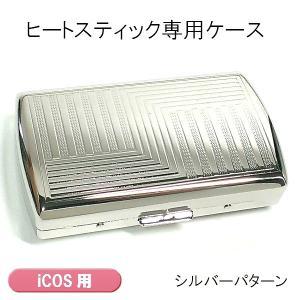iQOS アイコス ヒートスティック専用 ケース カートリッジケース 22本収納 シルバーパターン シガレットケース タバコケース 彫刻 鏡面 坪田パール|hayamipro