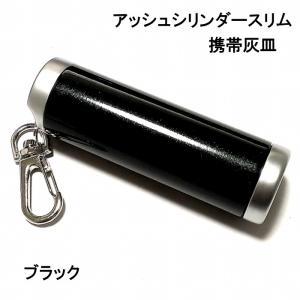 携帯灰皿 おしゃれ タバコ アイコス アッシュ・シリンダースリム ブラック メンズ プレゼント ギフト 屋外 灰皿|hayamipro