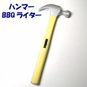 ガスライター ハンマー BBQ ライター おもしろ バーベキュー トンカチ 面白 アメリカン雑貨 メンズ アウトドア 屋外|hayamipro
