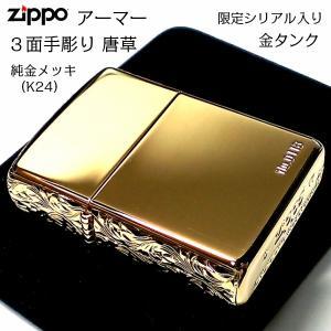 「限定アーマーZIPPO 3面手彫り唐草」  重みのあるアーマーベースを使用。伝統的な日本の職人技術...