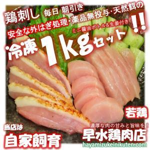 鶏刺し 1Kg  鹿児島 湧水町産 若鳥 天然餌 自家飼育 刺身 鶏肉  (鳥刺し 鳥さし とり刺し)  カット済み (もも250g×2・むね250g×2) 生食用