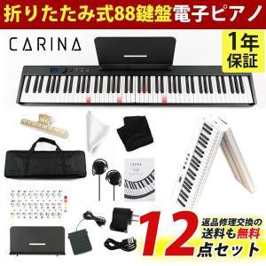 電子ピアノ 88鍵盤 折りたたみ carina スリムボディ 充電可能 ワイヤレス コードレス 携帯型 MIDI【1年保証】【PSE規格品】【PL保険加入済み】
