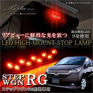 ステップワゴン RG LED ハイマウント 純正交換 ストップランプ 前期RG1 RG2 RG3 RG4