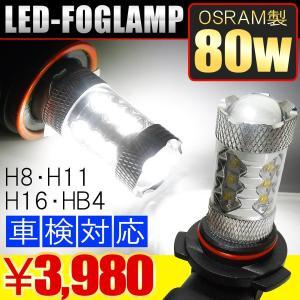 LED フォグランプ 80W HB4 H8 H11 H16 OSRAM製 バルブ 左右 セット プリウス 30 ヴェルファイア 20 アルファード ノア 80 ヴォクシー 80