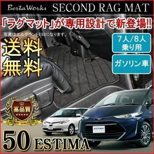エスティマ 50系 セカンドラグマット 2列目 7人乗り 8...