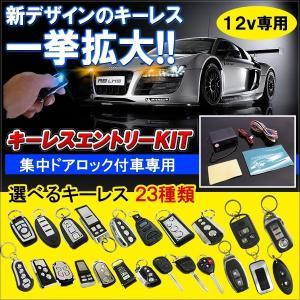 12V キーレスエントリーキット アンサーバック機能付き キ...
