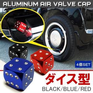 エアバルブキャップ ダイス型 ダイス 4個セット アルミ削出 ブラック レッド ブルー 汎用