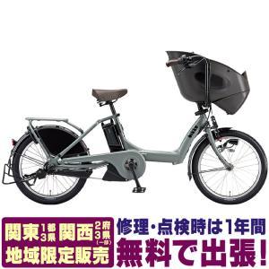 電動自転車 子供乗せ ブリヂストン ビッケポーラーe bikkePOLARe 2020 BP0C40 ※地域限定販売 送料無料の画像