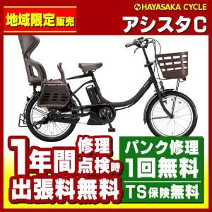 電動自転車 子供乗せ ブリヂストン アシスタC ASSISTA CC0C30 2020年 ※地域限定販売 送料無料