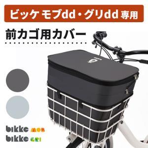 ※こちらの商品は当店で自転車本体をご購入の方専用です。単品購入は不可。  フロントバスケットカバー(...