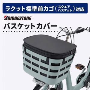 【単品購入不可】フロントスクエアバスケットカバー FBC-FR ブリヂストン (取付けはお客様にてお...