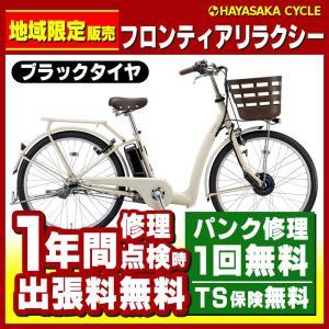 電動自転車 ブリヂストン フロンティアリラクシー 黒タイヤ 2019年 FR6B49 ※地域限定販売...