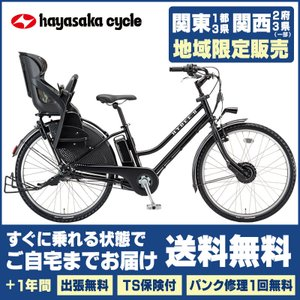 (2020年モデル予約受付中) 電動自転車 子供乗せ ブリヂストン ハイディツー HYDEE2 ハイ...