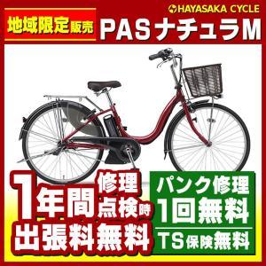 ■製品名/PAS ナチュラM(パス ナチュラ エム) ■車種略号/PA24NM ■タイヤサイズ/26...