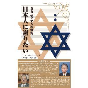 あるユダヤ人の懺悔「日本人に謝りたい」(復刻版)