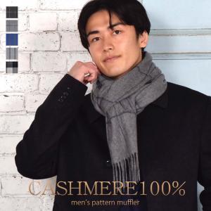 メンズ カシミヤ カシミア 100% 柄 マフラー(CS0098m)(発送方法ゆうパケット)