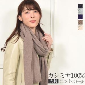 カシミア カシミヤ 100% ニット 大判 ストール(CS1011)