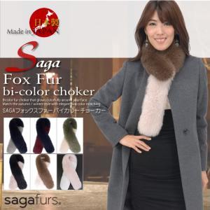 素材   毛皮:SAGAフォックス 裏地:ポリエステル100% サイズ 長さ約87cm×幅約13cm...