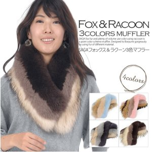 素材  毛皮:フォックス  チャイナラクーン 裏地:ポリエステル100% サイズ長さ約90cm×幅約...
