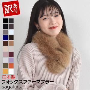 素材  毛皮:SAGAフォックス 裏地:ポリエステル100% サイズ 長さ約65-70cm 幅約10...