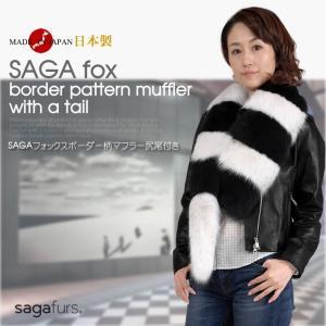 毛皮/フォックス/ファーマフラー/レディース 素材 毛皮:SAGAフォックス 裏地:ポリエステル10...