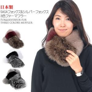 素材  毛皮:SAGAフォックス,シルバーフォックス 裏地:ポリエステル100% サイズ 長さ約75...